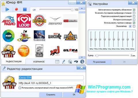 Скриншот программы Радиоточка Плюс для Windows 7