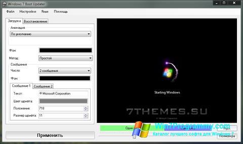 Скриншот программы Windows 7 Boot Updater для Windows 7