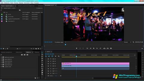 Скриншот программы Adobe Premiere Pro CC для Windows 7