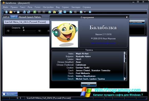 Скриншот программы Балаболка для Windows 7
