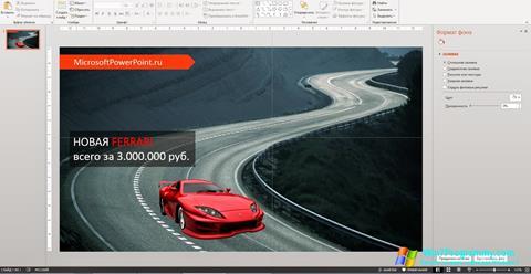 Скриншот программы Microsoft PowerPoint для Windows 7