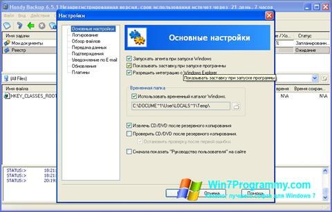 Скриншот программы Handy Backup для Windows 7
