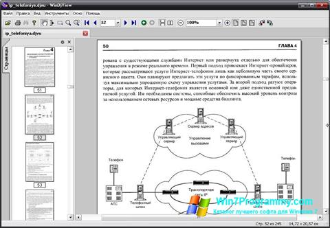 Скриншот программы WinDjView для Windows 7