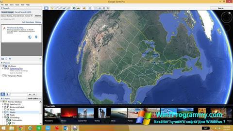 Скриншот программы Google Earth Pro для Windows 7