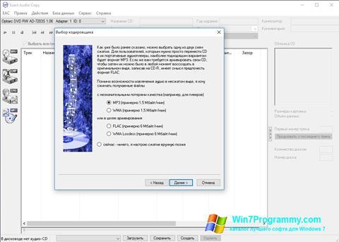 Скриншот программы Exact Audio Copy для Windows 7