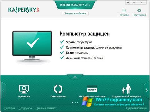 Скриншот программы Kaspersky Internet Security для Windows 7