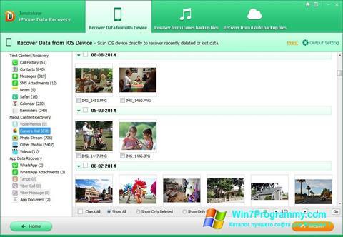 Скриншот программы iPhone Data Recovery для Windows 7