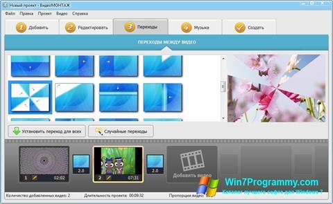 Скриншот программы ВидеоМОНТАЖ для Windows 7