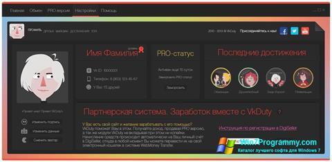 Скриншот программы VkDuty для Windows 7