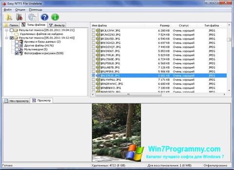 Скриншот программы NTFS Undelete для Windows 7