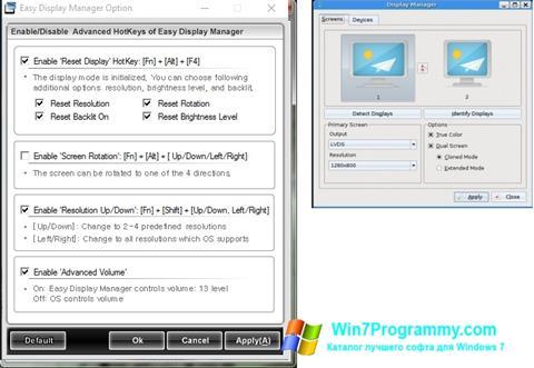 Скриншот программы Easy Display Manager для Windows 7