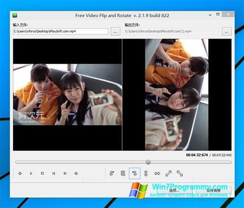 Скриншот программы Free Video Flip and Rotate для Windows 7