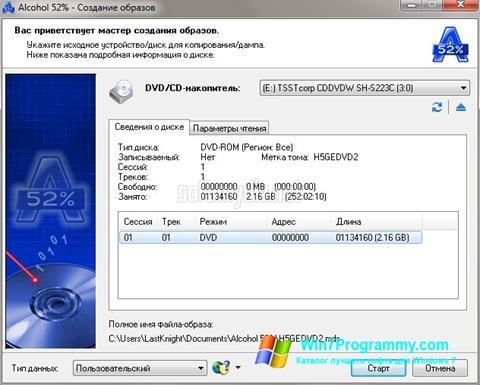 Скриншот программы Alcohol 52% для Windows 7