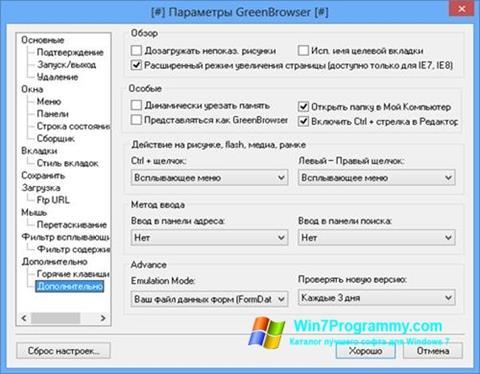 Скриншот программы GreenBrowser для Windows 7
