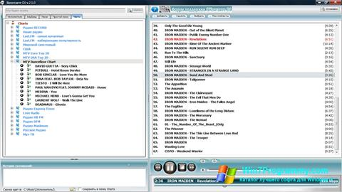 Скриншот программы VKontakte DJ для Windows 7