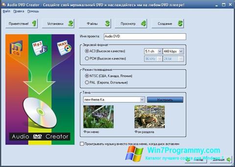 Скриншот программы Audio DVD Creator для Windows 7