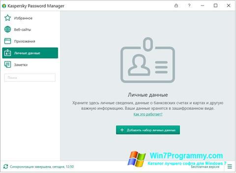 Скриншот программы Kaspersky Password Manager для Windows 7