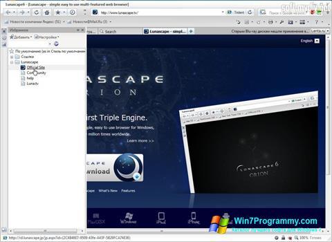 Скриншот программы Lunascape для Windows 7