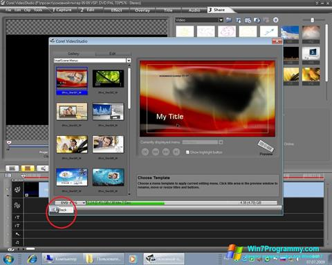 Скриншот программы Ulead VideoStudio для Windows 7