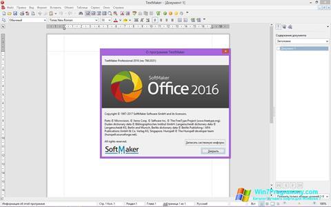 Скриншот программы SoftMaker Office для Windows 7