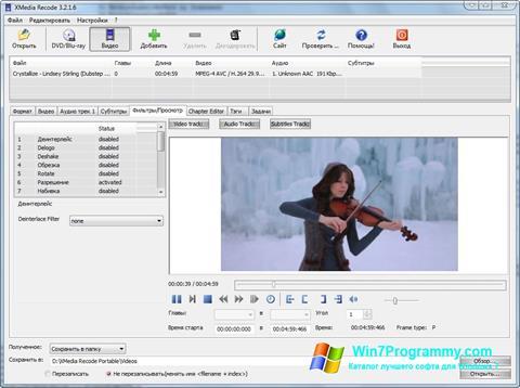 Скриншот программы XMedia Recode для Windows 7