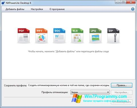 Скриншот программы NXPowerLite для Windows 7