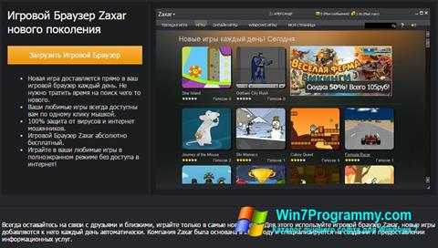 Скриншот программы Zaxar Game Browser для Windows 7