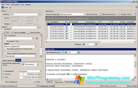 Скриншот программы SearchInform для Windows 7
