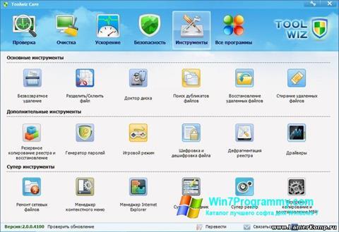 Скриншот программы Toolwiz Care для Windows 7