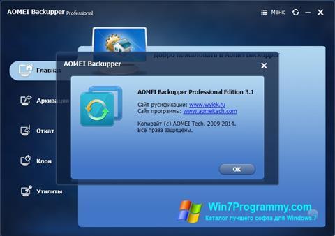 Скриншот программы AOMEI Backupper для Windows 7