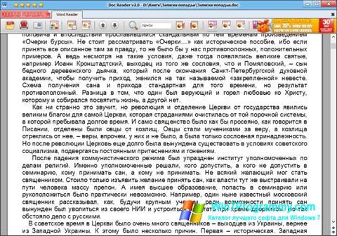 Скриншот программы Doc Reader для Windows 7