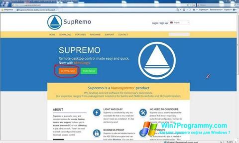 Скриншот программы Supremo для Windows 7