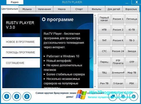 Скриншот программы RusTV Player для Windows 7