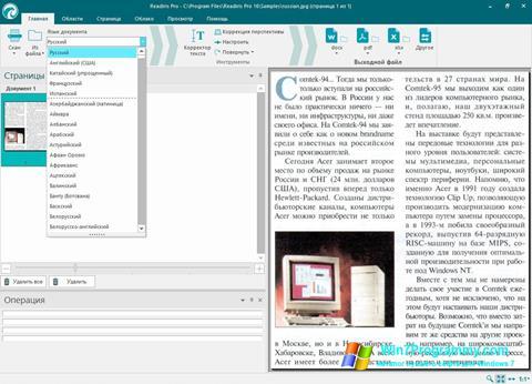 Скриншот программы Readiris Pro для Windows 7