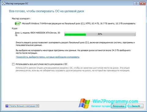 Скриншот программы Paragon Migrate OS to SSD для Windows 7