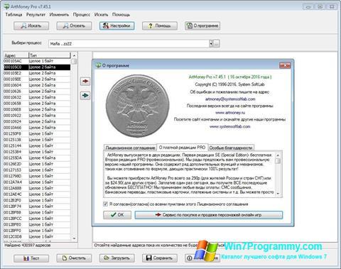 Скриншот программы ArtMoney для Windows 7