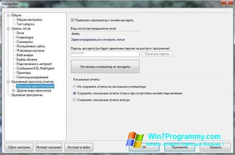 Скриншот программы NeoSpy для Windows 7