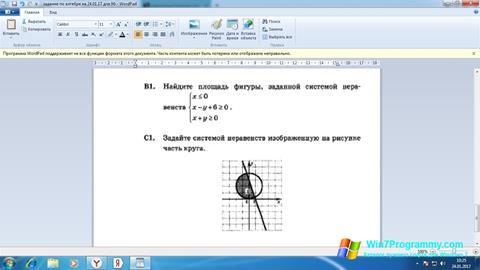 Скриншот программы WordPad для Windows 7