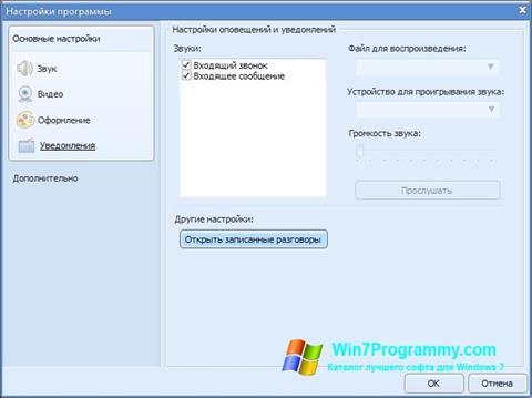 Скриншот программы Sippoint для Windows 7
