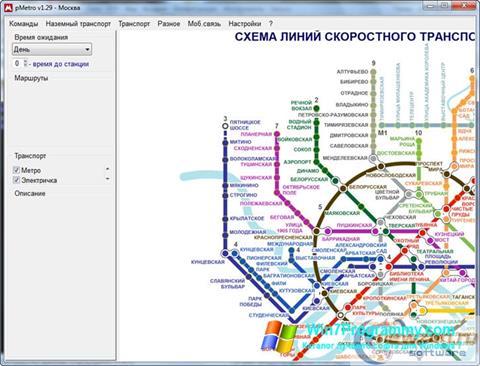 Скриншот программы pMetro для Windows 7