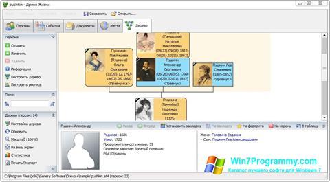 Скриншот программы Древо Жизни для Windows 7