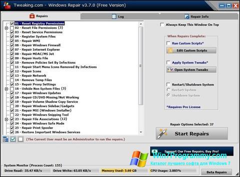 Скриншот программы Windows Repair для Windows 7