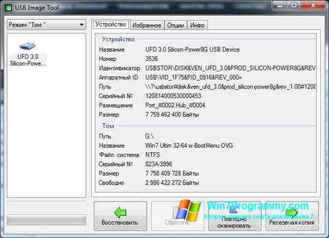 Скриншот программы USB Image Tool для Windows 7