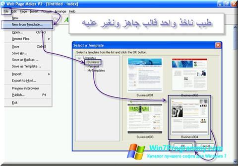 Скриншот программы Web Page Maker для Windows 7