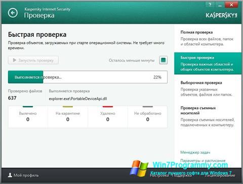 Скриншот программы Kaspersky для Windows 7