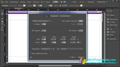Скриншот программы Adobe Muse для Windows 7
