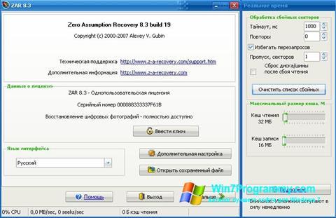 Скриншот программы Zero Assumption Recovery для Windows 7