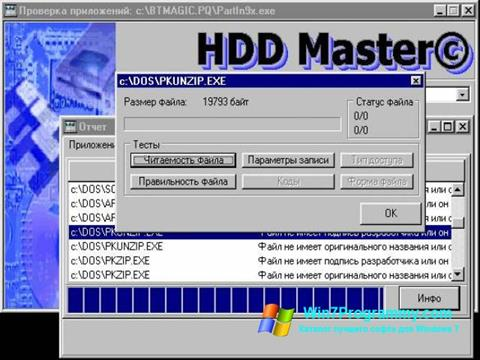 Скриншот программы HDD Master для Windows 7