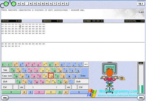 Скриншот программы Соло на клавиатуре для Windows 7