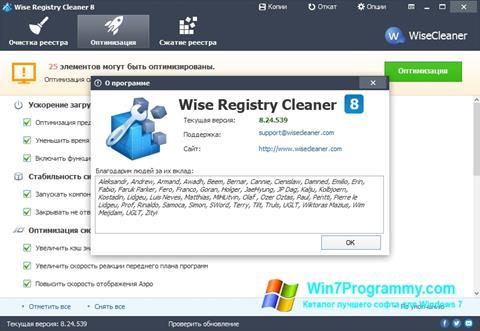 Скриншот программы Wise Registry Cleaner для Windows 7